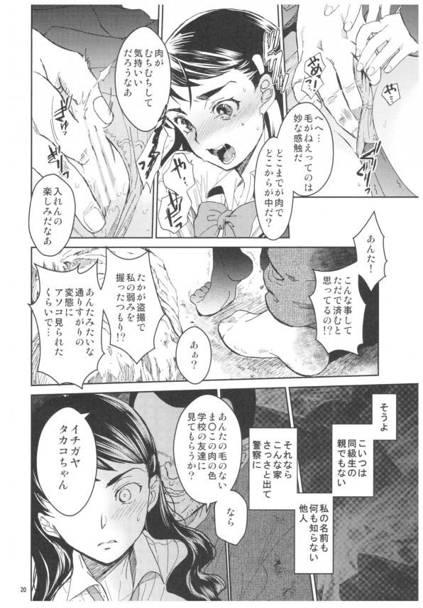 おじさんにレイプされておまんこなめられて嫌なのに・・・これは・・・【エロ漫画・エロ同人】 (19)