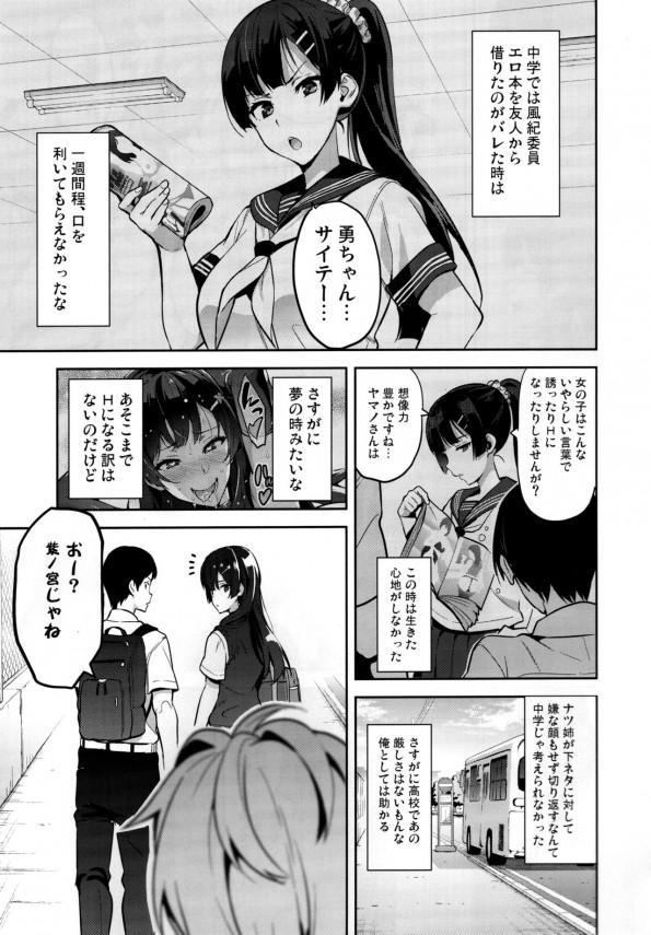 幼馴染で巨乳で美人な彼女は・・・実は寝取られていた・・?【エロ漫画・エロ同人】 (8)