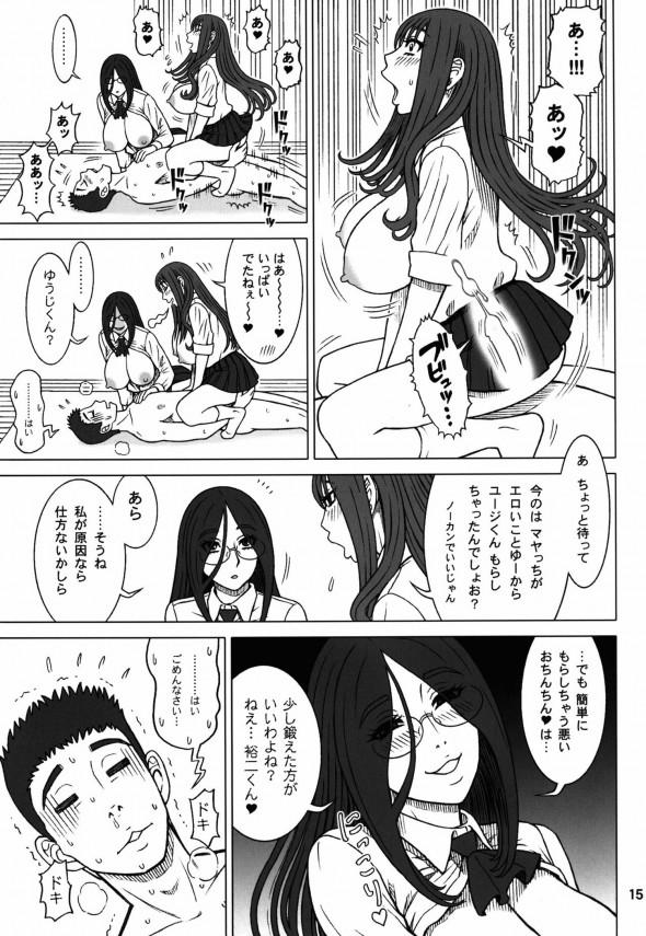 マドンナはアナルだと寝取られてないと言い張っておちんぽをねだるwww【エロ漫画・エロ同人】 (14)