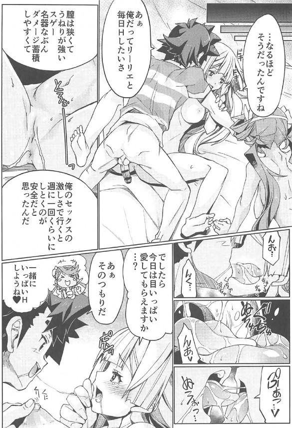 【ポケモン】マオちゃんはスイレンちゃんみたいにサトシに犯されたいのです♡♡【エロ漫画・エロ同人】 (10)