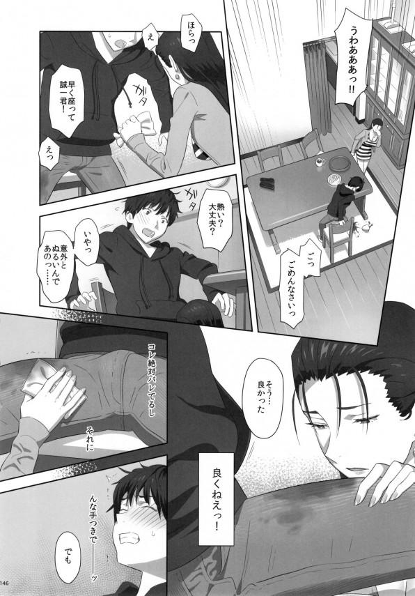 夏季補習の最中更衣室で寝ている女の子を先生がハメ撮りを開始www【エロ漫画・エロ同人】 (145)