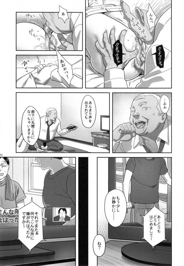 夏季補習の最中更衣室で寝ている女の子を先生がハメ撮りを開始www【エロ漫画・エロ同人】 (101)