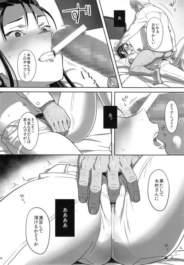 夏季補習の最中更衣室で寝ている女の子を先生がハメ撮りを開始www【エロ漫画・エロ同人】 (99)