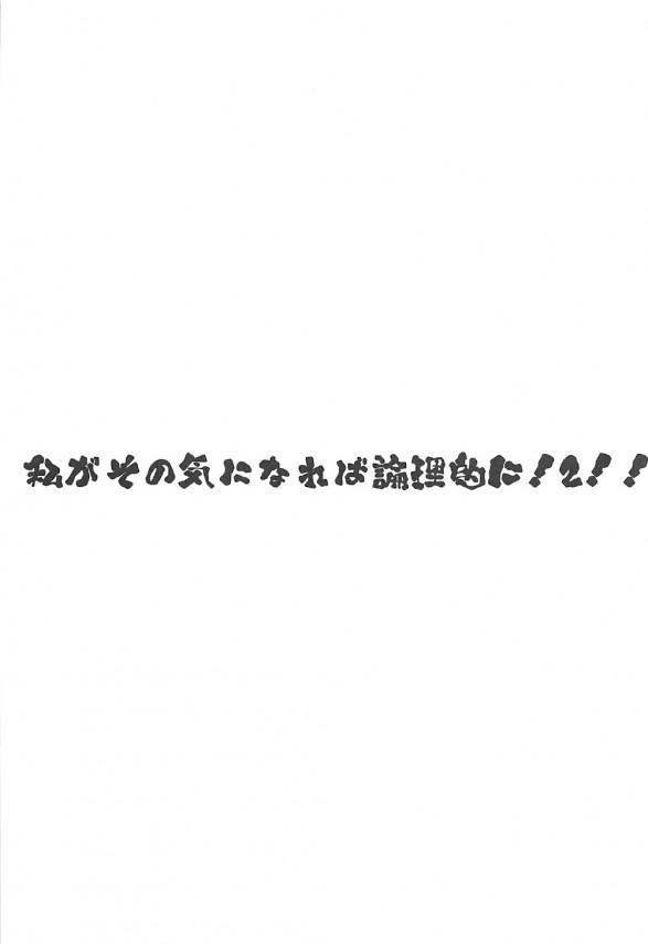 【ポケモン】マオちゃんはスイレンちゃんみたいにサトシに犯されたいのです♡♡【エロ漫画・エロ同人】 (2)