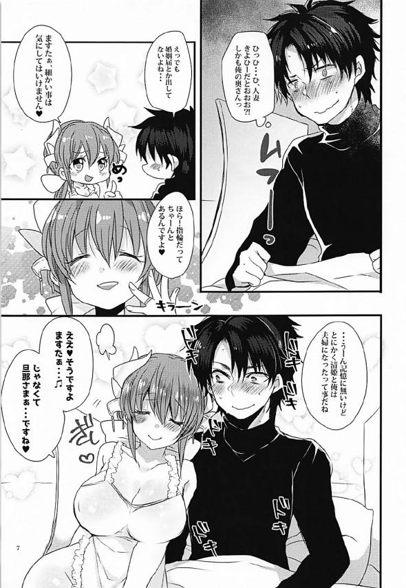 【FGO】朝起きたら清姫と結婚してたので清姫ちゃんの体を味わってみたwww【Fate エロ漫画・エロ同人】 (6)