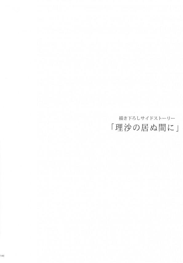 夏季補習の最中更衣室で寝ている女の子を先生がハメ撮りを開始www【エロ漫画・エロ同人】 (139)