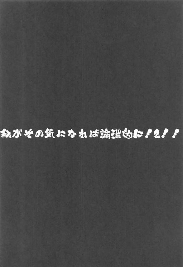 【ポケモン】マオちゃんはスイレンちゃんみたいにサトシに犯されたいのです♡♡【エロ漫画・エロ同人】 (3)