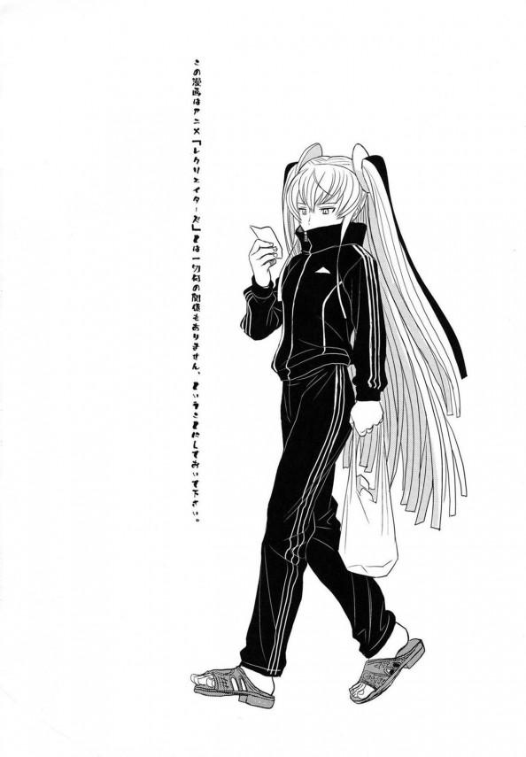 【Re:CREATORS】セレジア・ユピティリアちゃんとメテオラ・エスターライヒちゃんは日常からこんな感じなんだwww【エロ漫画・エロ同人】 (3)