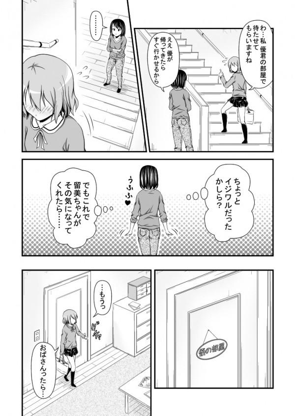 幼馴染が俺の机でオナニーしてたからそのままセックスしてやったwww【エロ漫画・エロ同人】 (5)