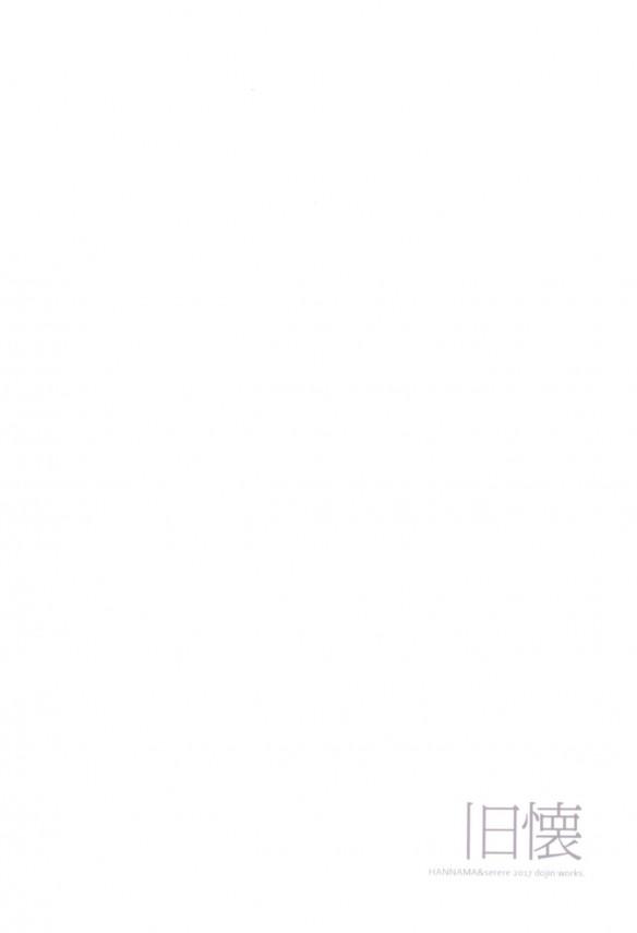 後輩と飲んでいて初体験の甘酸っぱい思い出に浸った青年がいつまでも忘れることができないその人は下着を着けずに浴衣を着ていた麗しの人妻で夏祭りの会場のひと気のない場所で…【エロ漫画・エロ同人】 (22)