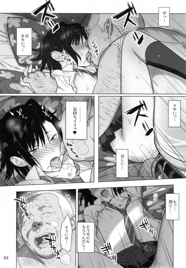 夏季補習の最中更衣室で寝ている女の子を先生がハメ撮りを開始www【エロ漫画・エロ同人】 (61)