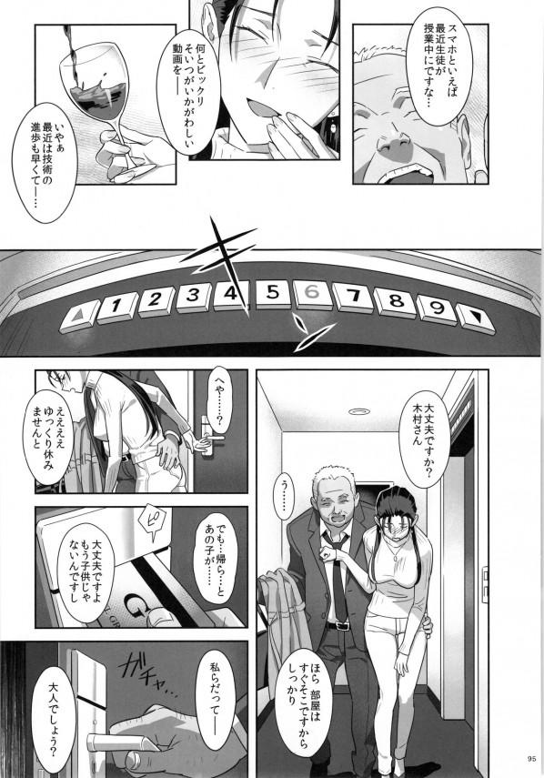 夏季補習の最中更衣室で寝ている女の子を先生がハメ撮りを開始www【エロ漫画・エロ同人】 (94)