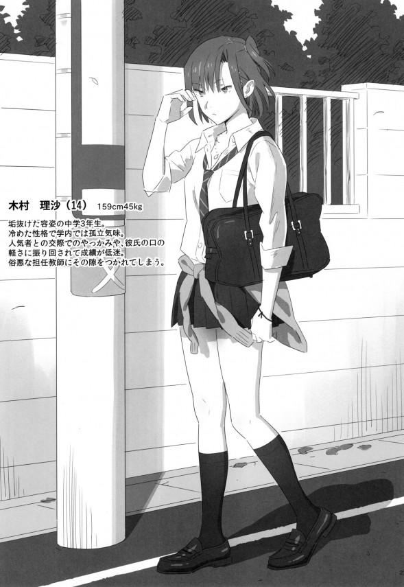 夏季補習の最中更衣室で寝ている女の子を先生がハメ撮りを開始www【エロ漫画・エロ同人】 (22)