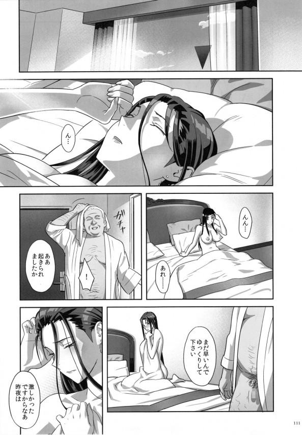 夏季補習の最中更衣室で寝ている女の子を先生がハメ撮りを開始www【エロ漫画・エロ同人】 (110)