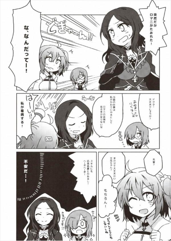 【FGO】ロマニ・アーキマンはマスターのおちんぽをなめます♡♡【Fate エロ漫画・エロ同人】 (4)