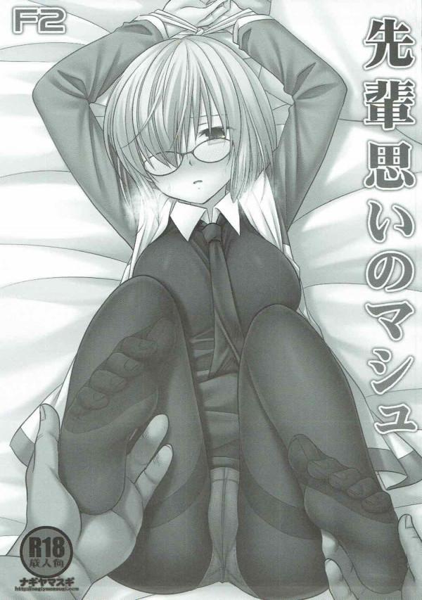 【FGO】先輩を守るためにマシュ・キリエライトが体を張ります♡♡【Fate エロ漫画・エロ同人】 (2)