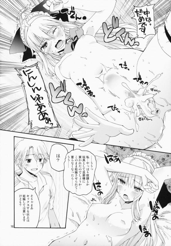 美乳で柔肌の女としてはかなり上玉なメイドをいたぶるwww【エロ漫画・エロ同人】 (15)