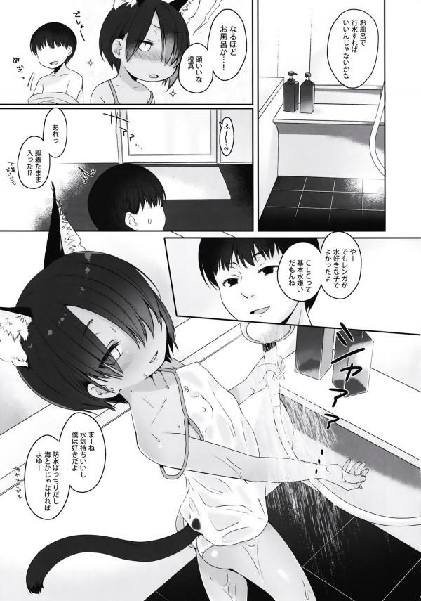 ロリっ子のケモミミが性欲処理をするwwwいい時代www【エロ漫画・エロ同人】 (6)
