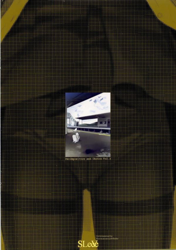 ロリっ子の体は美しすぎるwwwこんな華奢な体を犯せるとかwwww【エロ漫画・エロ同人】Decomposition And Choice Vol (17)