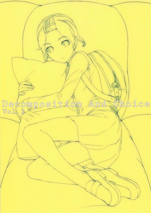 ロリっ子の体は美しすぎるwwwこんな華奢な体を犯せるとかwwww【エロ漫画・エロ同人】Decomposition And Choice Vol (2)