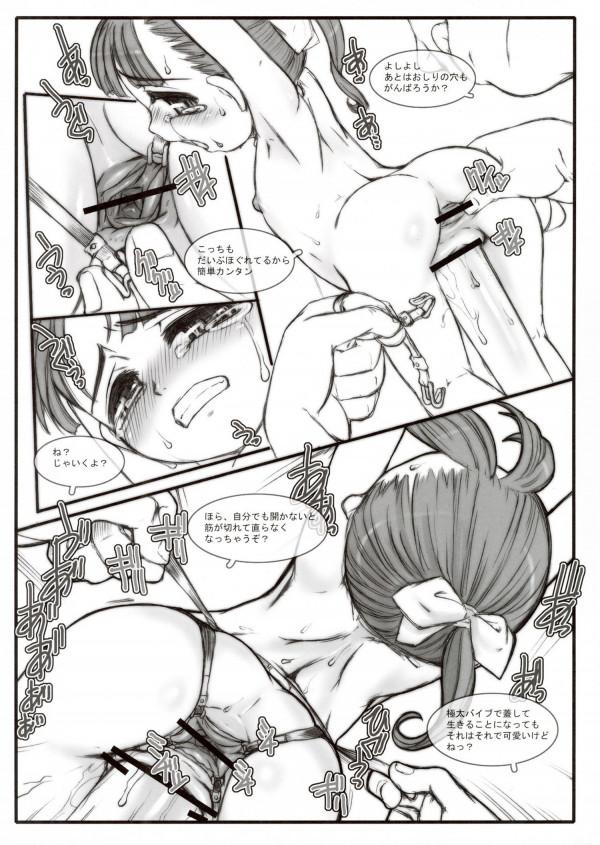 幼女を拘束してレイプしたwww抵抗できない姿が萌えるwww【エロ漫画・エロ同人】 (12)