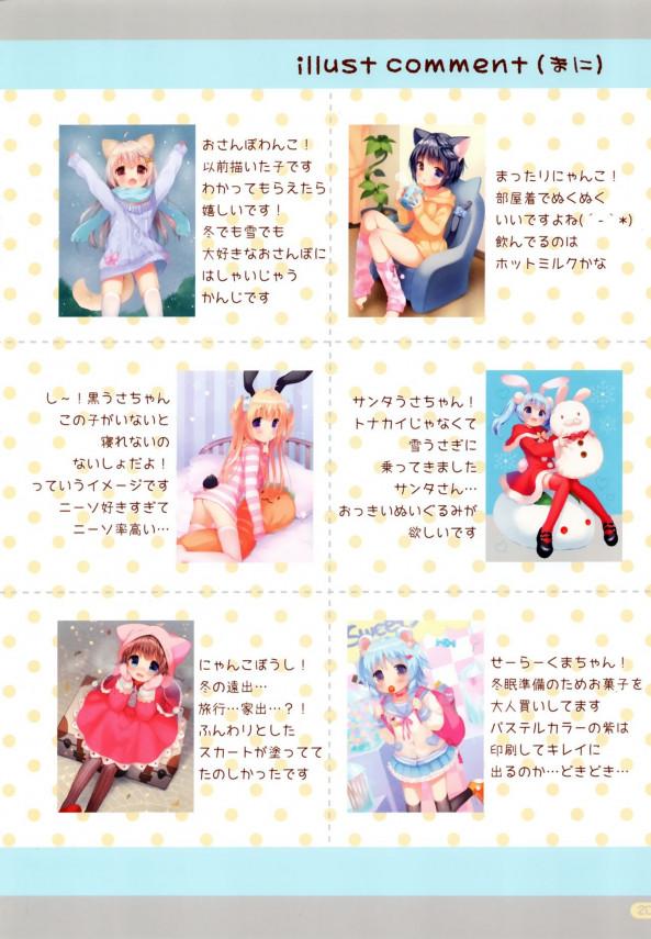ロリかわの妹属性の写真集wwwきわきわのが多すぎwww【エロ漫画・エロ同人】 (19)