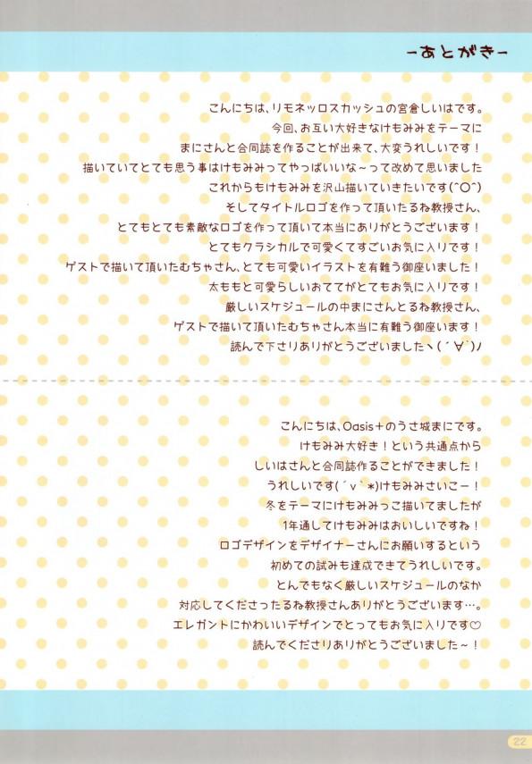 ロリかわの妹属性の写真集wwwきわきわのが多すぎwww【エロ漫画・エロ同人】 (21)