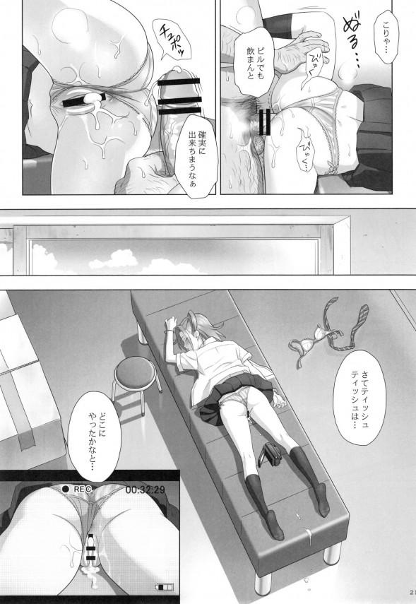 夏季補習の最中更衣室で寝ている女の子を先生がハメ撮りを開始www【エロ漫画・エロ同人】 (20)