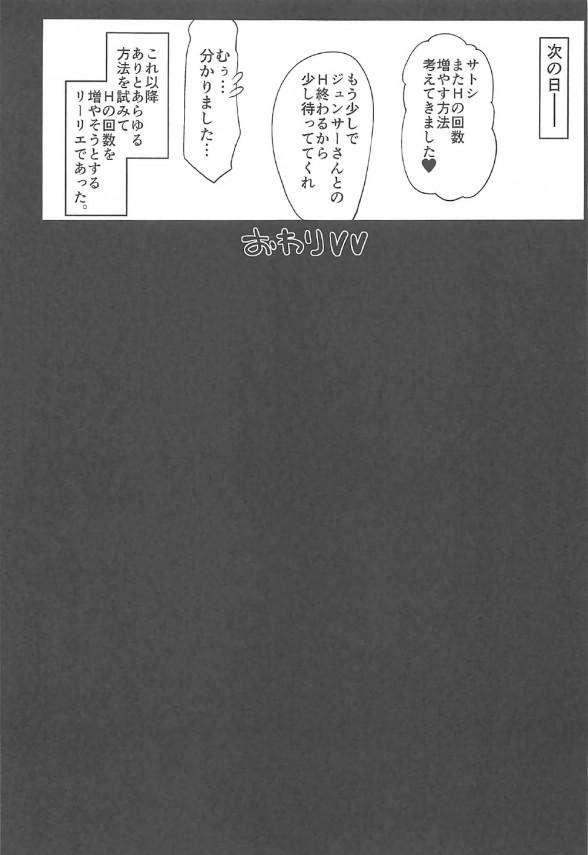 【ポケモン】マオちゃんはスイレンちゃんみたいにサトシに犯されたいのです♡♡【エロ漫画・エロ同人】 (24)