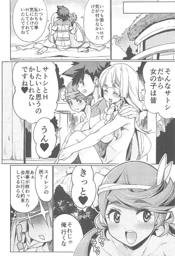 【ポケモン】マオちゃんはスイレンちゃんみたいにサトシに犯されたいのです♡♡【エロ漫画・エロ同人】 (19)