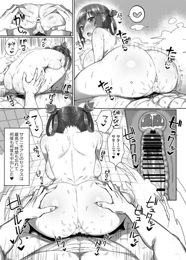 【ガヴドロ】お風呂場でサターニャちゃんと一緒になったwww倒れかかってきたから支えたらこれは・・・【エロ漫画・エロ同人】 (20)