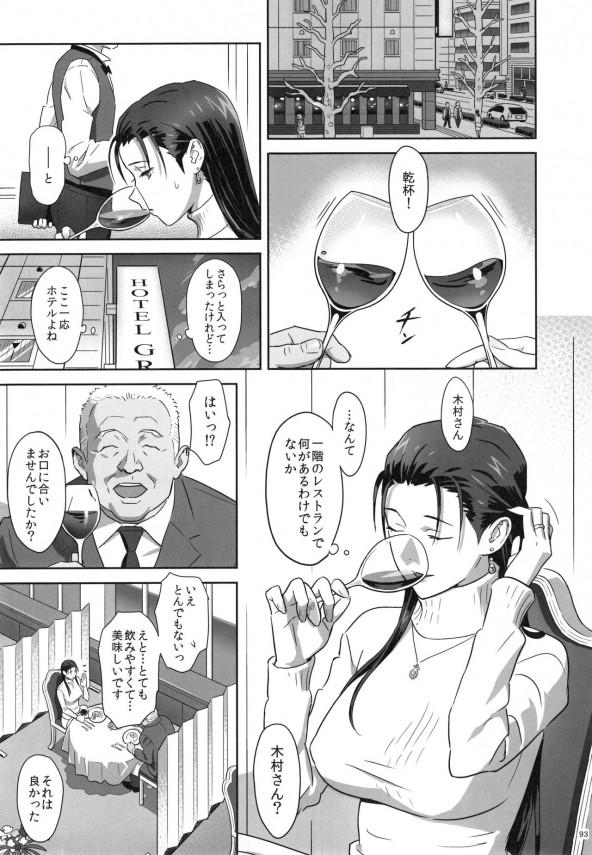 夏季補習の最中更衣室で寝ている女の子を先生がハメ撮りを開始www【エロ漫画・エロ同人】 (92)