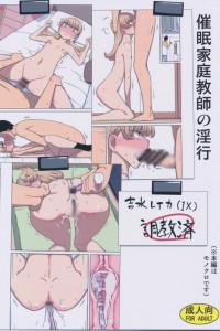 【エロ漫画・エロ同人】生意気な女の子も二人きりの時は素直に性処理させてくれるwww