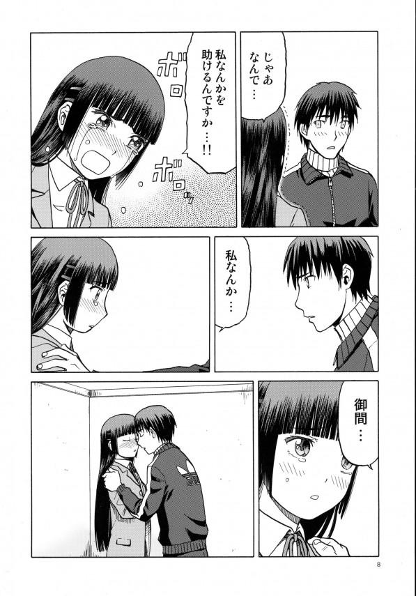 抱いてくれってせがんてきたからおちんぽをあげてやるよwww【エロ漫画・エロ同人】 (7)