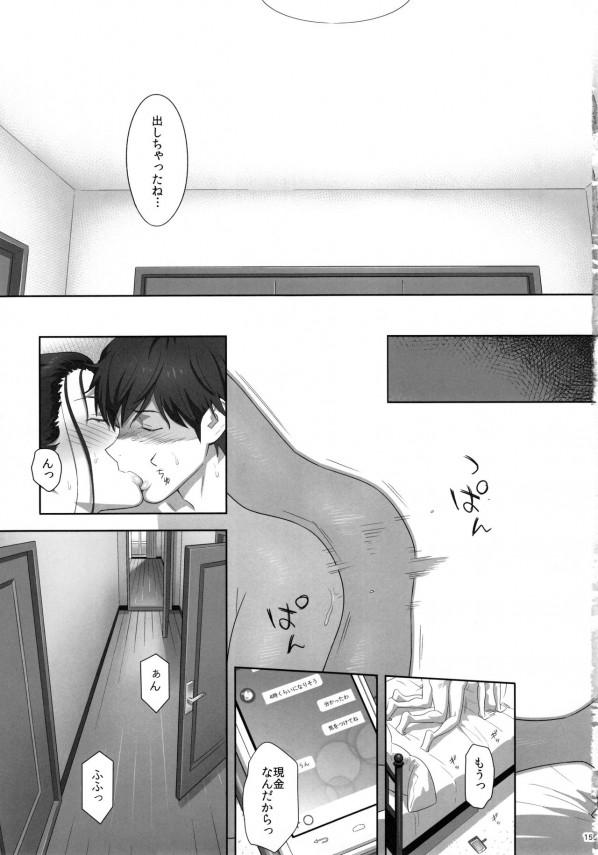 夏季補習の最中更衣室で寝ている女の子を先生がハメ撮りを開始www【エロ漫画・エロ同人】 (154)