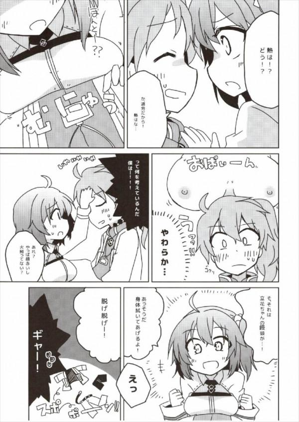 【FGO】ロマニ・アーキマンはマスターのおちんぽをなめます♡♡【Fate エロ漫画・エロ同人】 (6)