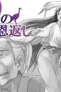 【エロ漫画】罠にかかっていた鶴をたすけたら娘の姿で恩返しにやってきてカラダでご奉仕w【無料 エロ漫画】