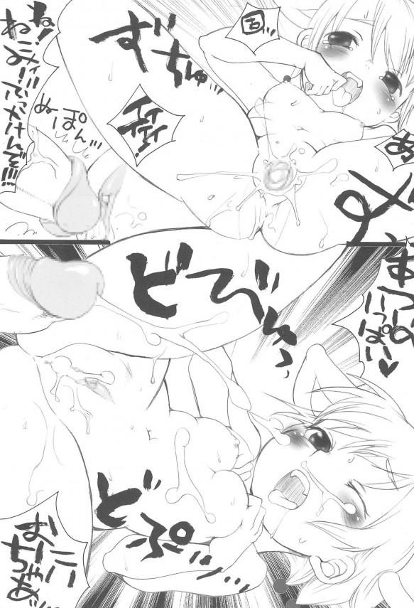 ケモミミのロリっ子が発情しているwwwおちんぽかしてやるよwww【エロ漫画・エロ同人】 (10)