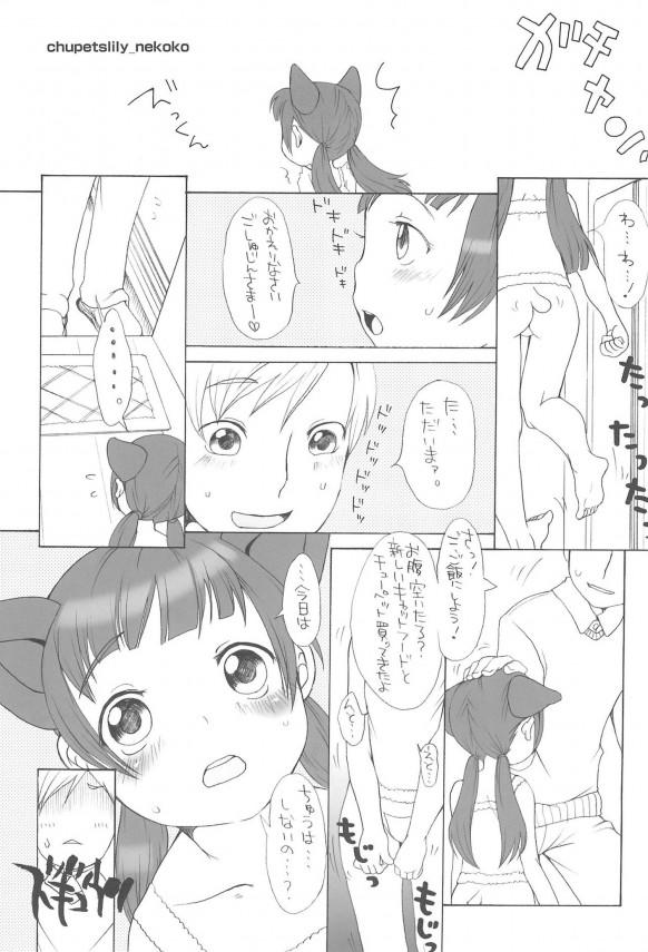 ケモミミのロリっ子が発情しているwwwおちんぽかしてやるよwww【エロ漫画・エロ同人】 (12)