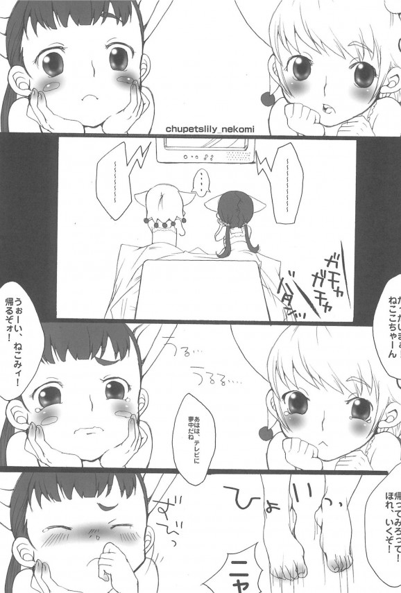 ケモミミのロリっ子が発情しているwwwおちんぽかしてやるよwww【エロ漫画・エロ同人】 (4)