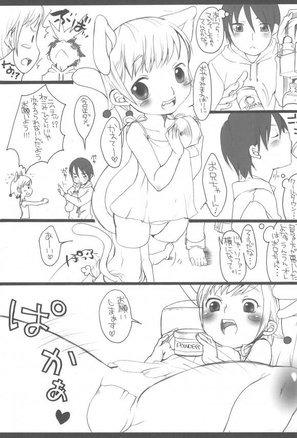 ケモミミのロリっ子が発情しているwwwおちんぽかしてやるよwww【エロ漫画・エロ同人】 (6)
