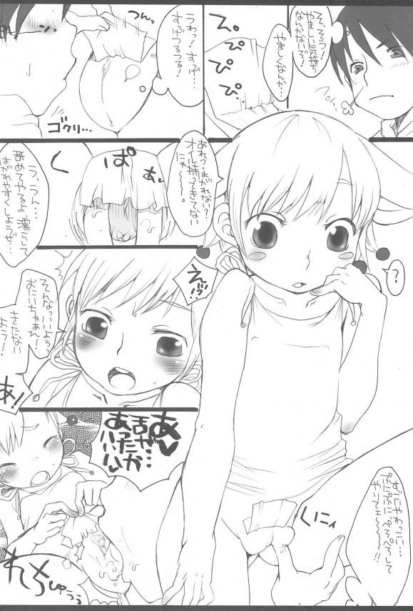 ケモミミのロリっ子が発情しているwwwおちんぽかしてやるよwww【エロ漫画・エロ同人】 (7)