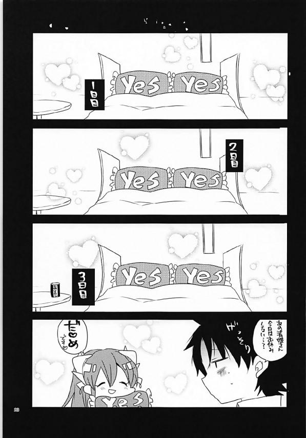 【FGO】朝起きたら清姫と結婚してたので清姫ちゃんの体を味わってみたwww【Fate エロ漫画・エロ同人】 (22)