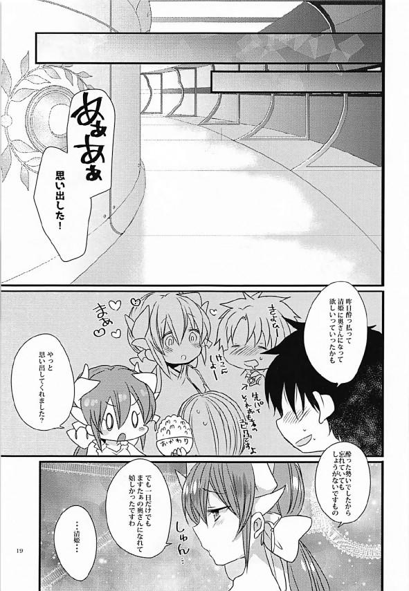 【FGO】朝起きたら清姫と結婚してたので清姫ちゃんの体を味わってみたwww【Fate エロ漫画・エロ同人】 (18)