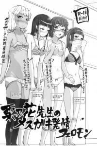 【エロ漫画・エロ同人誌】キモいおっさん教師の発情フェロモンでクラスの女子たちがオナホ扱いされていくww