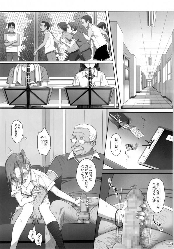 夏季補習の最中更衣室で寝ている女の子を先生がハメ撮りを開始www【エロ漫画・エロ同人】 (34)