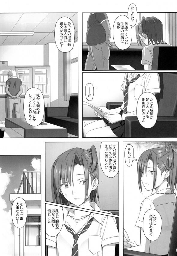 夏季補習の最中更衣室で寝ている女の子を先生がハメ撮りを開始www【エロ漫画・エロ同人】 (30)