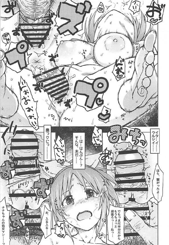 【デレマス】安部菜々ちゃんは生活費を稼ぐ為に体を売っちゃった♡♡【エロ漫画・エロ同人】 (30)