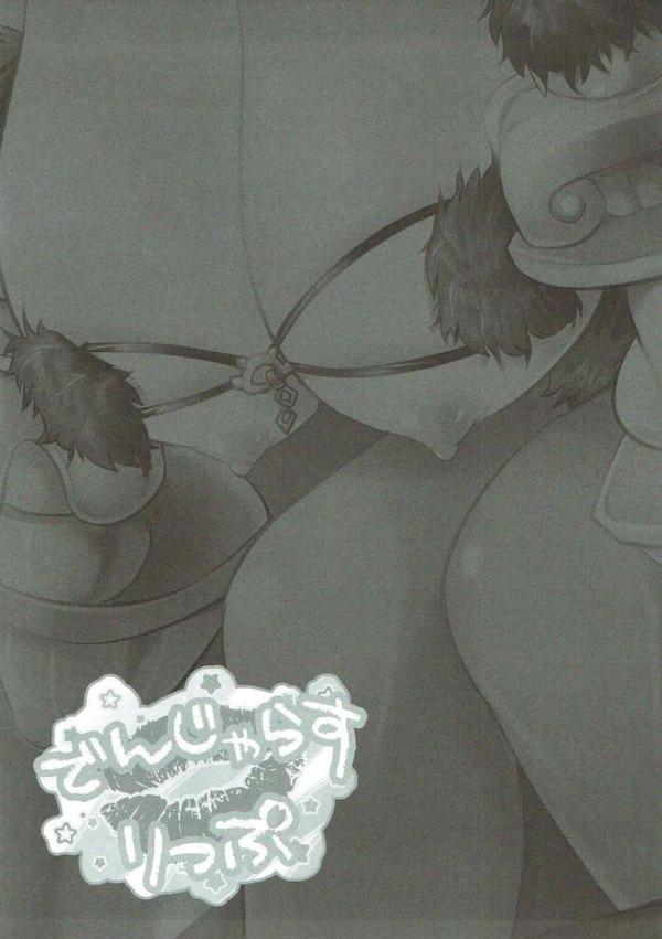 【FGO】パッションリップに胸を強調させる服を着せたら破壊力が♡♡これはこのまま♡♡【Fate エロ漫画・エロ同人】 (12)