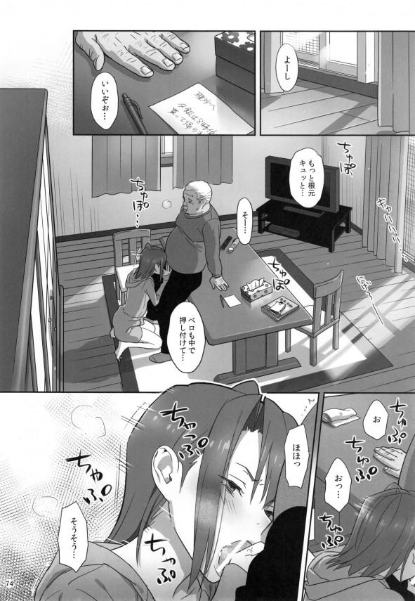 夏季補習の最中更衣室で寝ている女の子を先生がハメ撮りを開始www【エロ漫画・エロ同人】 (73)